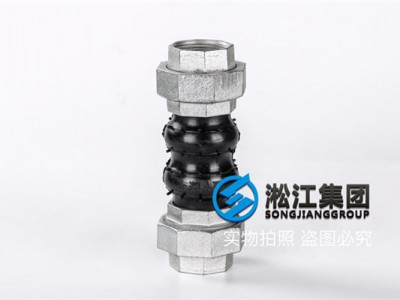 润滑油管道KST-L-DN40双球丝扣橡胶软节头