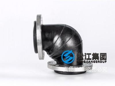 润滑油管道KWT-DN100橡胶弯型软节头