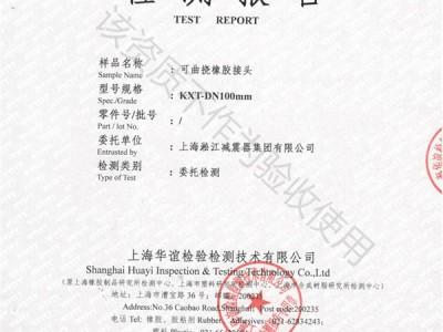 食品橡胶接头检测证书