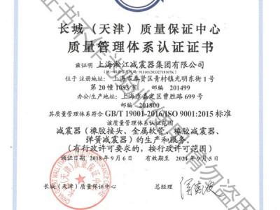 淞江集团ISO9001-2015证书