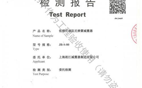 荣获上海市质量监督局颁发风机弹簧减震器检验报告