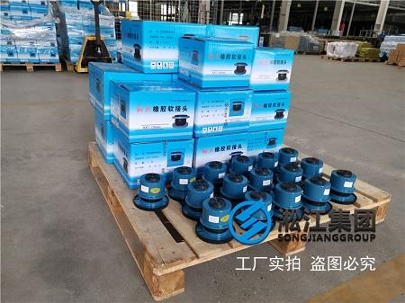 【贵州桥梁建设集团1029工程项目】橡胶接头合同