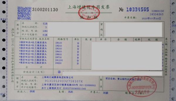 【南昌青山湖污水处理厂】DN2000橡胶接头合同