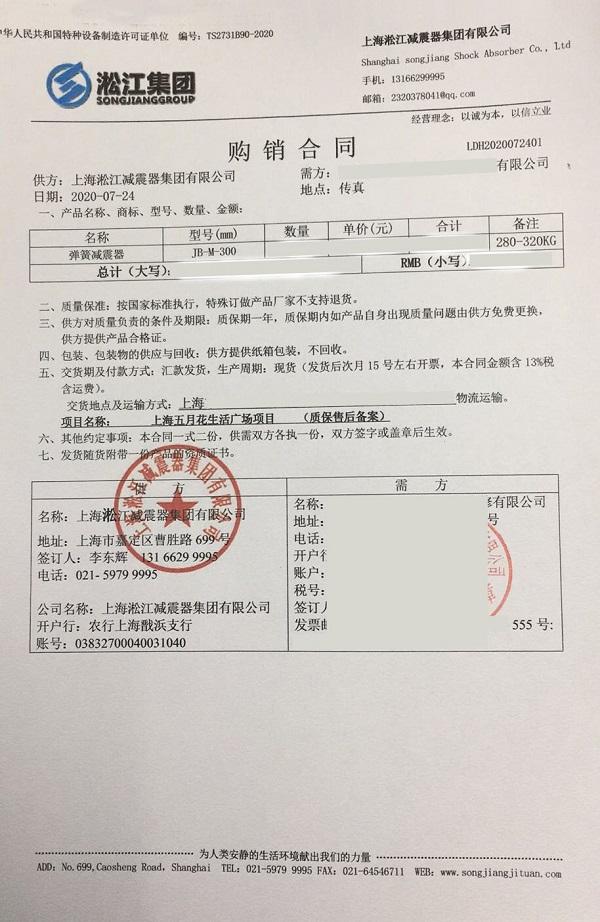 【上海五月花生活广场项目】弹簧减振器合同