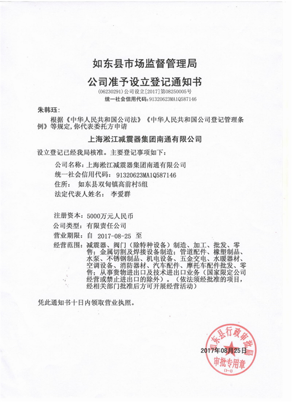 上海淞江减震器集团南通有限公司准予设立登记通知书